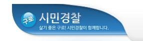 구로 시민경찰 홈페이지제작