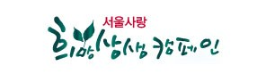 아시아투데이 희망상생캠페인 홈페이지제…