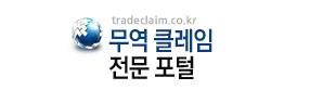 무역클레임전문 트레이드클레임