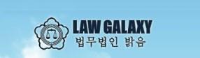 법무법인 청은 홈페이지제작
