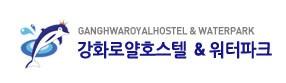 강화로얄호스텔 워터파크 홈페이지제작
