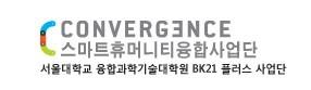 서울대학교 융합과학기술대학원 BK21…