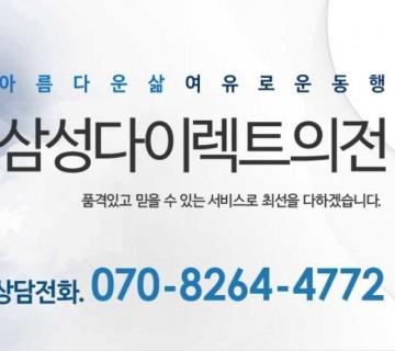 삼성다이렉트의전