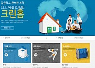 반응형-홈페이지-세탁/홈크리닝-pam8