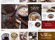 반응형-음식점-전통한식 pam4