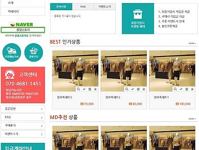 비반응형쇼핑몰-패션의류-yshop02