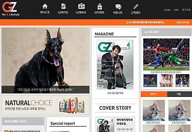 비반응형-기업-매거진/잡지-gzmagazine